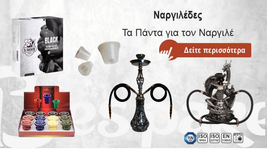 Ναργιλέδες Bespare.gr