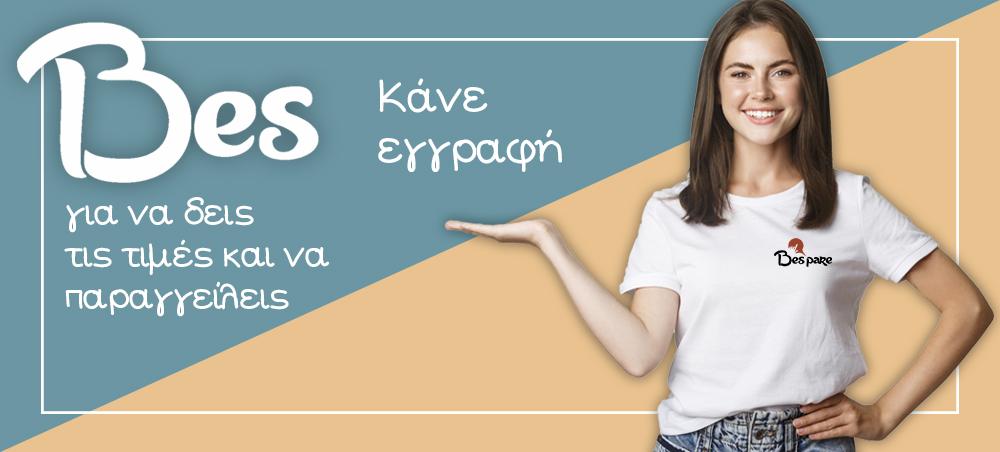 Bespare.gr Κάνε εγγραφή